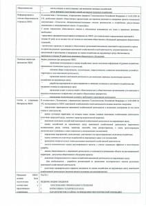 ТЗ (ОВОС. ЭМТ)_02