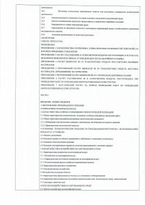 ТЗ (ОВОС. ЭМТ)_04